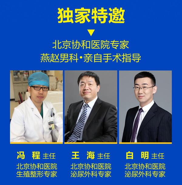 北京协和医院泌尿男科简介专家做怎么流行性感冒图片